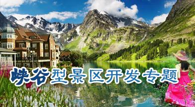 峡谷型旅游景区开发