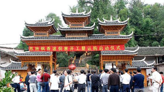 侗寨生态旅游景区规划设计